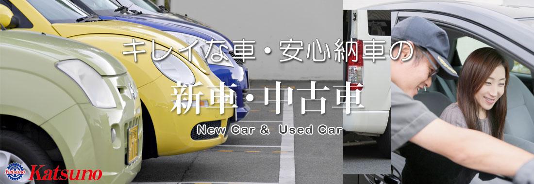 勝野自動自動車の新車・中古車