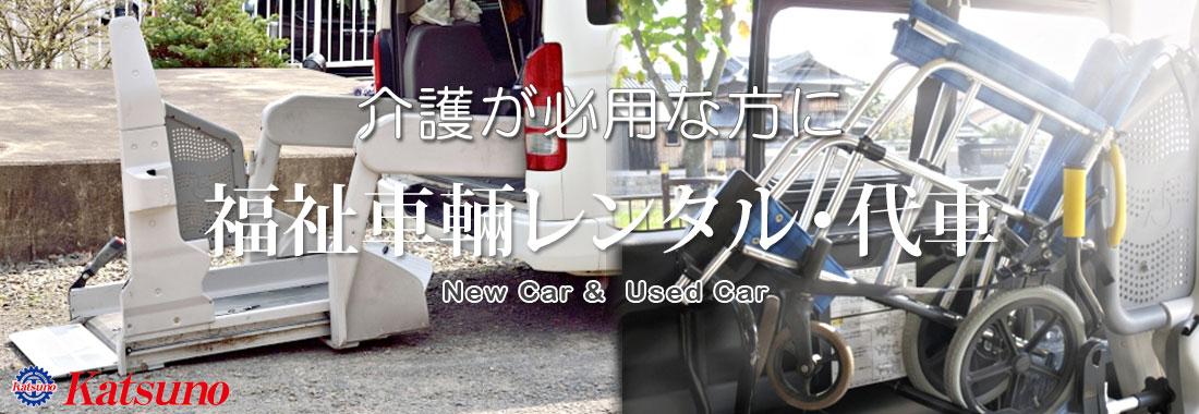 勝野自動自動車の介護車輛・福祉車輛レンタカー