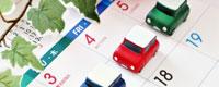 車検の流れ:予約