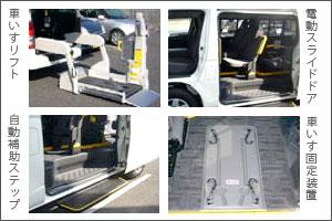 介護福祉車輛の装備
