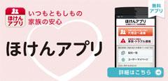保険アプリ
