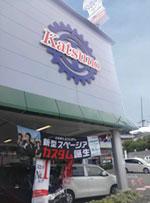 勝野自動車へのアクセス