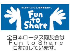 勝野自動車・ロータス倶楽部Funtoshare取組
