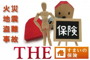 火災総合保険『THE すまいの保険』